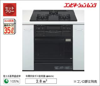 *大阪ガス*ガスオーブンレンジビルトインタイプコンビネーションレンジ 114-D503