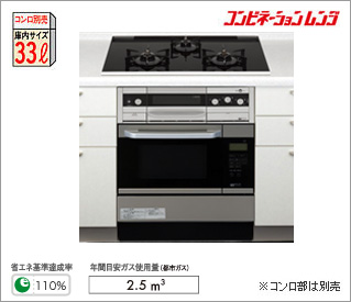 *大阪ガス*114-R513 ガスオーブンレンジ ビルトインタイプ コンビネーションレンジ シルバー