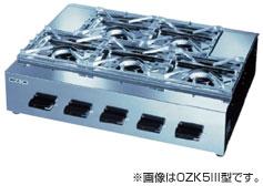*オザキ*OZK5III[16109007] 業務用 ガステーブルコンロ 5口タイプ