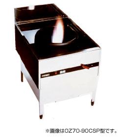 *オザキ*OZ60-75CSP[10780111] 業務用 ガス中華レンジ 強制混合燃焼方式 奥行750mm
