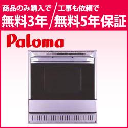 【無料3年保証/工事もご依頼で5年】*パロマ*PCR-500E-SV ビルトインガスオーブン 電子レンジ機能付 シルバータイプ