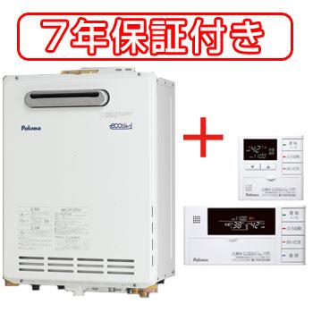 【7年保証付】*パロマ*FH-E204AWDL/MC-125AD/FC-125AD ガスふろ給湯器 設置フリー屋外壁掛型[オート] 20号 リモコン付