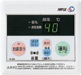 [85]*パーパス[高木産業]*FC-200W 浴室リモコン[壁貫通用]
