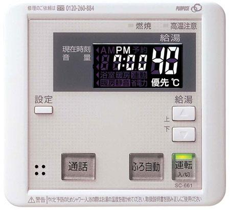 [210]*パーパス[高木産業]*増設リモコン SC-661W