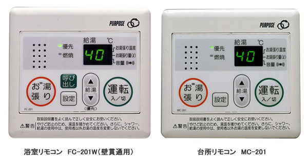 [220]*パーパス[高木産業]*浴室・台所リモコンセット FC-201W+MC-201 [壁貫通用]
