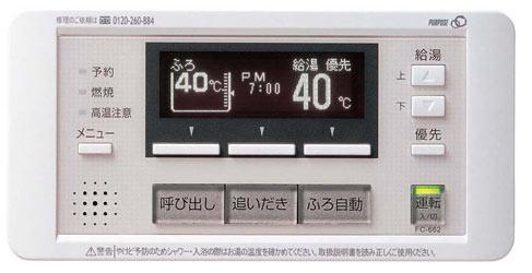 [265]*パーパス[高木産業]*浴室リモコン FC-662-W