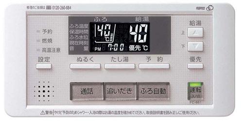 [267]*パーパス[高木産業]*浴室リモコン FC-661-W [インターホン付]