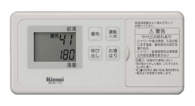 [174]*リンナイ*浴室リモコン BCW-170