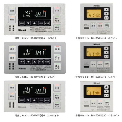 [187]*リンナイ*台所・浴室リモコンセット MBC-100VC[A]