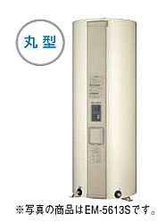 *タカラスタンダード* EM-5613S 電気温水器 [給湯専用タイプ] [タンク容量560L]