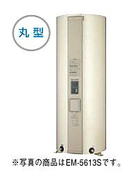*タカラスタンダード* EM-4613S 電気温水器 スリムタイプ [給湯専用タイプ] [タンク容量460L] 受注生産品