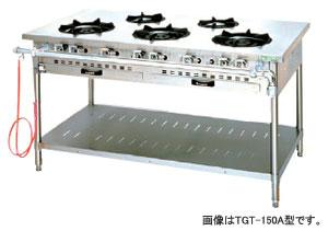 *タニコー*S-TGT-150[10780254] 業務用 ガステーブルレンジ 5口タイプ