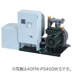 *日立*40FM-KS750W5/40FM-KS750W6 自動給水装置 単独タイプ 750W[三相200V]