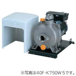 *日立*40F-K750W5/40F-K750W6 非自動給水装置 750W[三相200V]【送料無料】