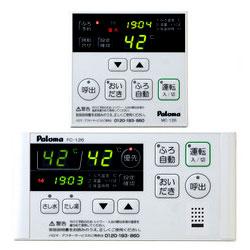 *パロマ*MFC-126V マルチリモコンセット ボイス機能付