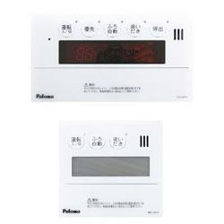 *パロマ*MFC-123V マルチリモコンセット ボイス機能付
