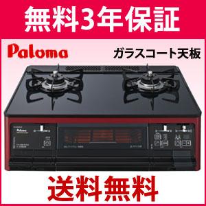 *パロマ*PA-91WCR-[R/L] ガスコンロ・ガステーブル 水無両面焼 ハイパーガラスコート天板 [GRANDCHEF]【送料・代引無料】