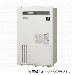 *パーパス[高木産業]*GH-S2700ZT ガス給湯器 暖房用熱源機 PS屋内設置型 [フルオート] 27号 [受注生産品]【送料・代引無料】