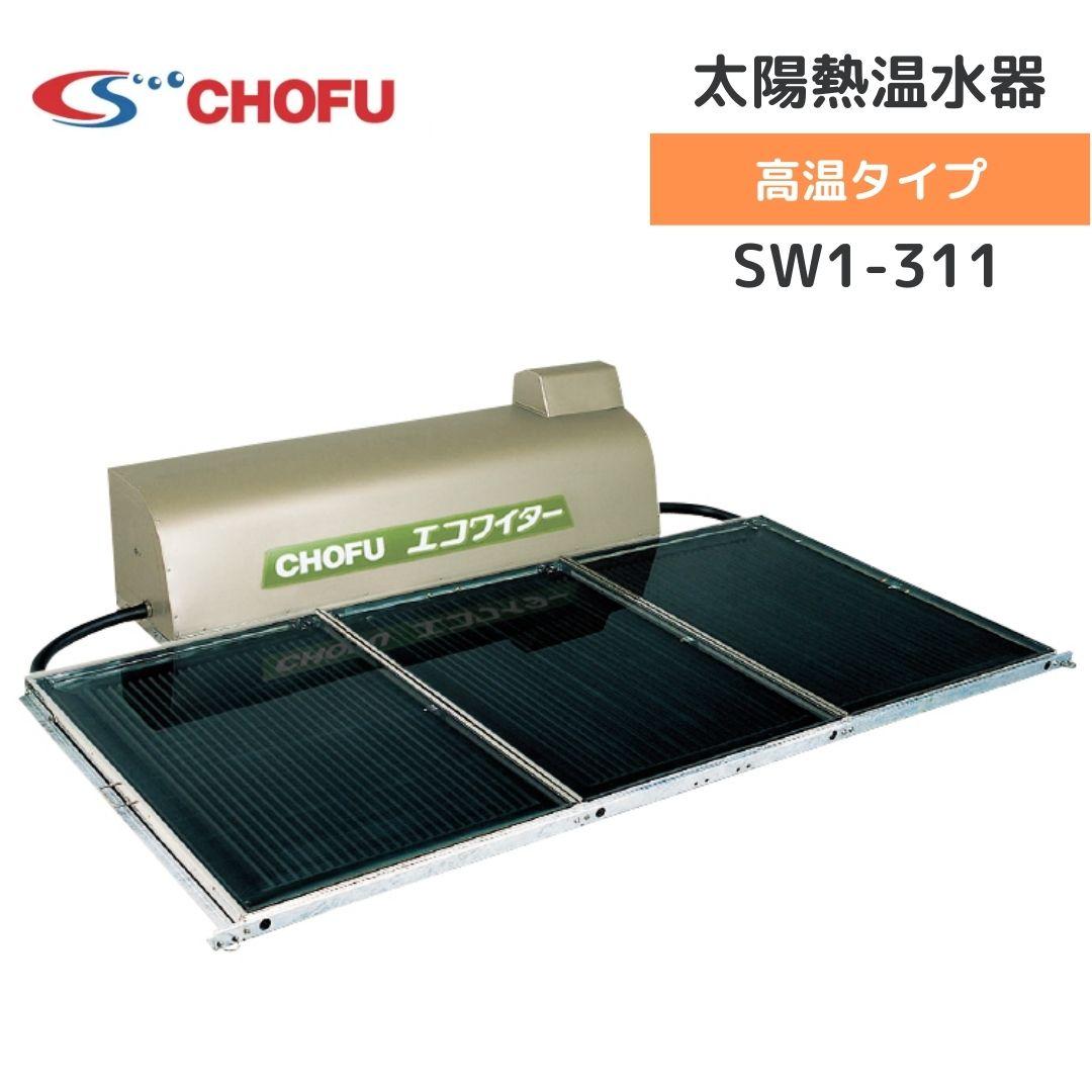 *長府製作所*SW1-311 太陽熱温水器 エコワイター 自然循環形 高温タイプ