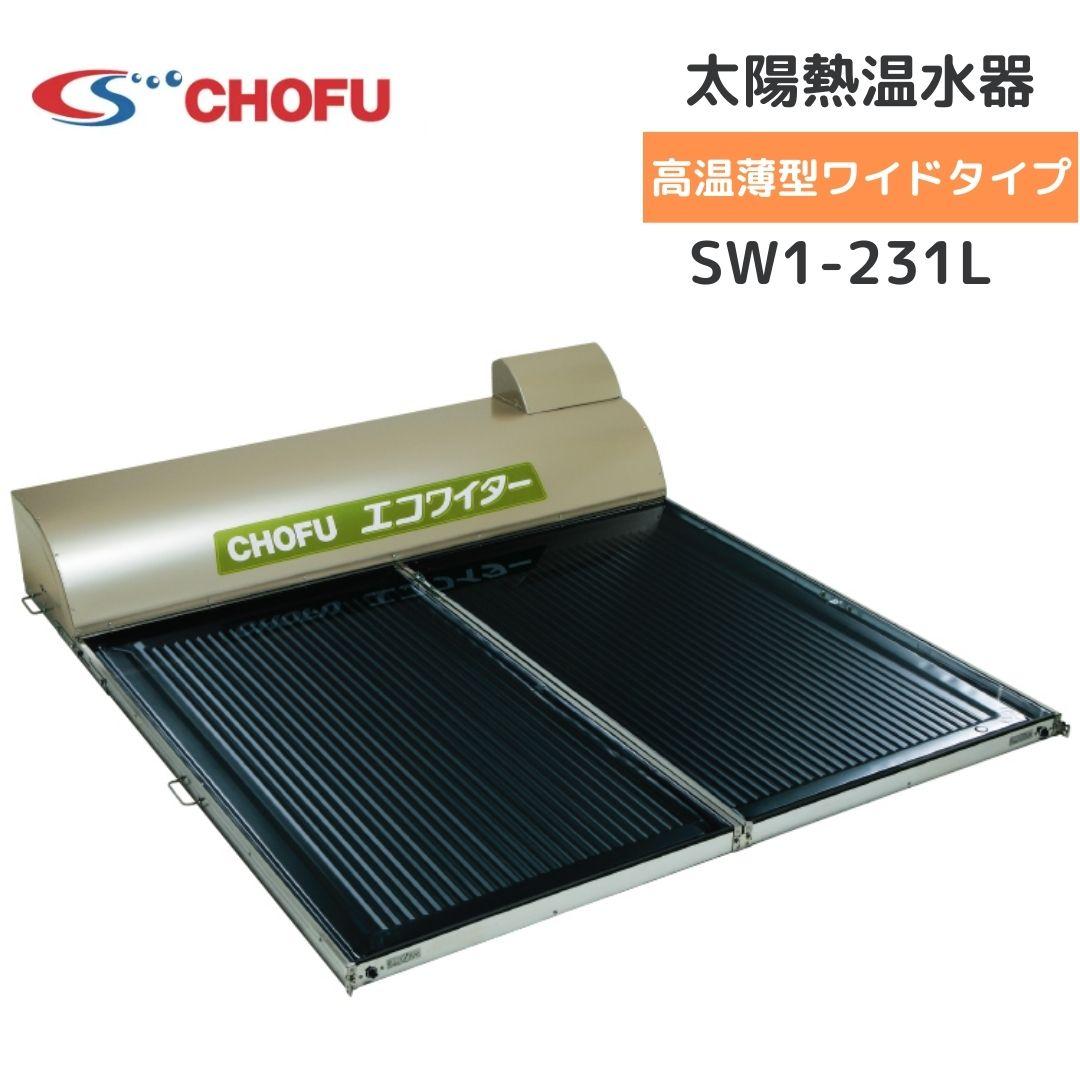 *長府製作所*SW1-231L 太陽熱温水器 エコワイター 自然循環形 高温薄型ワイドタイプ