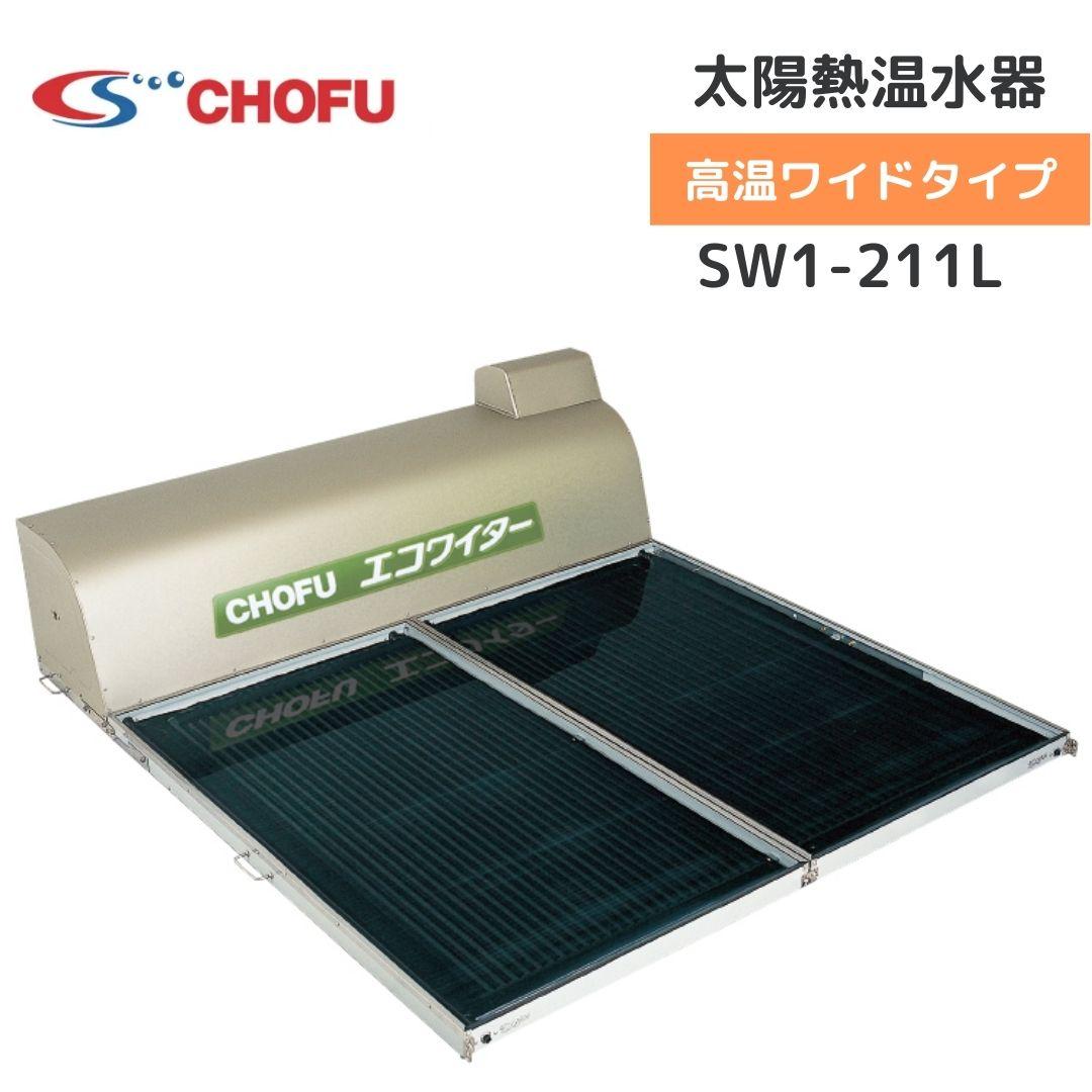 *長府製作所*SW1-211L 太陽熱温水器 エコワイター 自然循環形 高温ワイドタイプ
