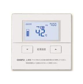 *長府製作所*CMR-2702V エコキュート用 給湯専用リモコン【リモコンのみの販売不可】〈リモコンコード別売〉