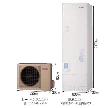*長府製作所*EHP-4648GPHE2 エコキュート [給湯専用] 460L 耐重塩害仕様 角型