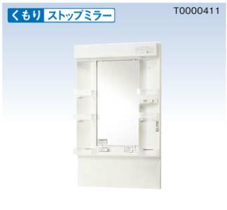 *永大産業/EIDAI* バリュータイプIII EKM-L601K 洗面化粧台用 ミラーキャビネット 間口60cm 1面鏡