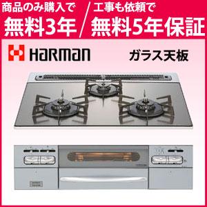*ハーマン*DW37L8WASKSV ガスビルトインコンロ 60cm ガラス天板 水無両面焼【送料・代引無料】