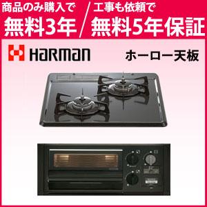 *ハーマン*DG2015SQ1 ガスビルトインコンロ 45cm ホーロー天板 水無片面焼【送料・代引無料】