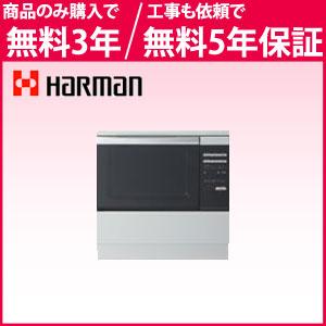 *ハーマン*DR320ELK ガスビルトインオーブン 電子レンジ機能付 35Lタイプ ローカウンター対応【送料・代引無料】