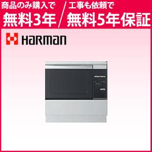 *ハーマン*DR320CLK ガスビルトインオーブン 35Lタイプ ローカウンター対応【送料・代引無料】