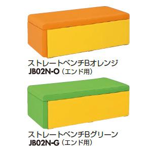 *コンビウィズ*JB02N-[O/G] ストレートベンチB[オレンジ/グリーン]