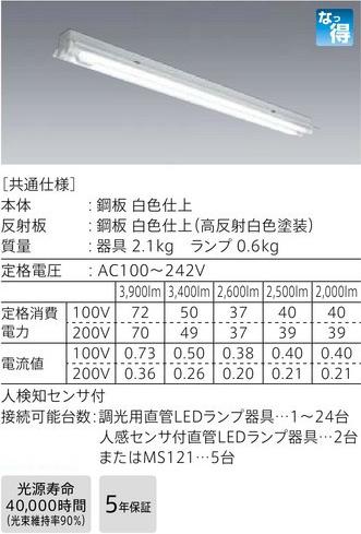 *三菱電機*EL-LYHS4012A+LDL40S・N/22/34・N3x2本 直管LEDランプ搭載ベースライト直付形 人感センサ付 昼白色5000K【送料・代引無料】