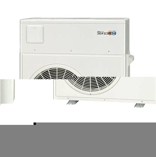 *コロナ/CORONA*ERB-C67WAMエコ暖クール 室外ユニット 密閉式 暖房出力6.7kW 冷房出力5.0kW