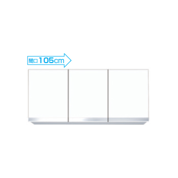 【メーカー直送のみ】*マイセット* M7-105HN 高さ60cmタイプ 標準仕様 M7シリーズ 吊り戸棚 吊戸棚ベーシックタイプ [間口105cm]