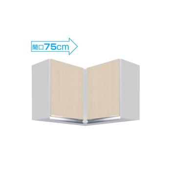 【メーカー直送のみ】*マイセット* M7-75NCZ 高さ50cmタイプ 標準仕様 M7シリーズ 吊り戸棚 吊戸棚 コーナー用 ベーシックタイプ [間口75cm]