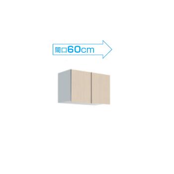 【メーカー直送のみ】*マイセット* Y1-60LN 高さ40cm Y1シリーズ 多目的吊り戸棚 吊戸棚 ベーシックタイプ [間口60cm]