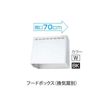 【メーカー直送のみ】*マイセット* MY-700F[W/BK] レンジフード フードボックス[換気扇別売] [間口70cm]