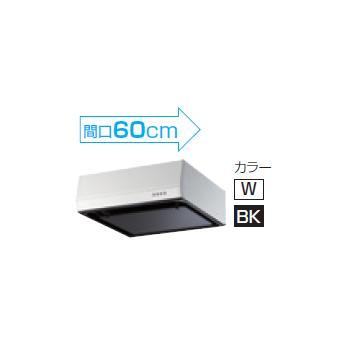 【メーカー直送のみ】*マイセット* MY-3G-601[L/R][W/BK] 梁対応型レンジフード シロッコファン[間口60cm]