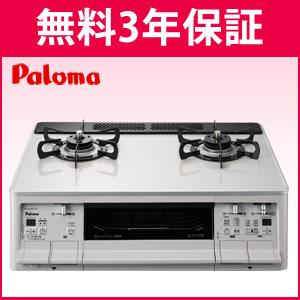 *パロマ*PA-A61WCV-[R/L] ガスコンロ・ガステーブル 水無両面焼き Sシリーズ ハイパーガラスコート天板ティアラシルバー【送料・代引無料】