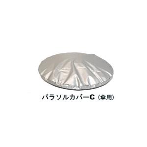*山岡金属*SPH-C1000-C パラソルヒーター用 パラソルカバーC[傘用] オプション品