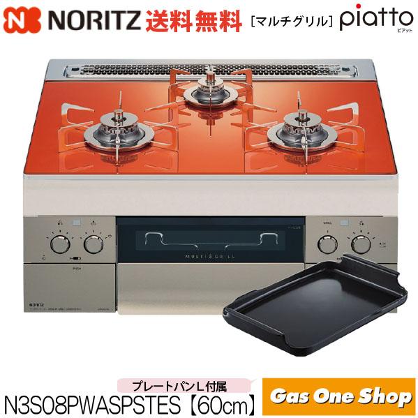 N3S08PWASPSTES ピアット【piatto】60cm幅 マルチグリル フラッシュオレンジガラストップ ビルトインガスコンロ ノーリツ