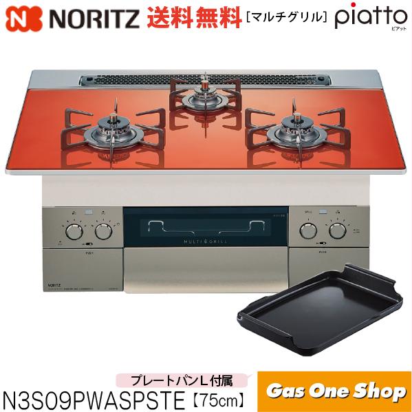 N3S09PWASPSTE ピアット【piatto】75cm幅 マルチグリル フラッシュオレンジガラストップ ビルトインガスコンロ ノーリツ