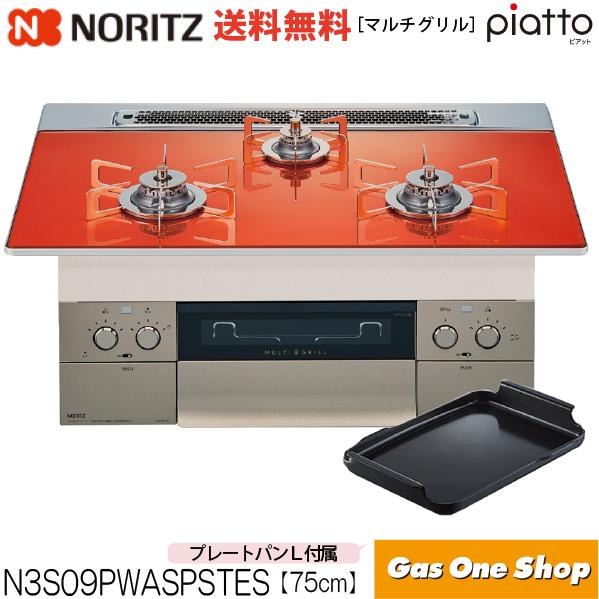 N3S09PWASPSTES ピアット【piatto】75cm幅 マルチグリル フラッシュオレンジガラストップ ビルトインガスコンロ ノーリツ