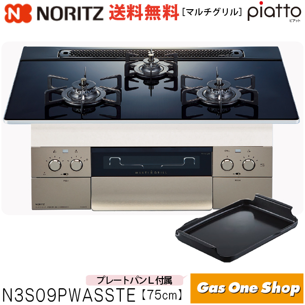 N3S09PWASSTE ピアット【piatto】75cm幅 マルチグリル アクアブラックガラストップ ビルトインガスコンロ ノーリツ