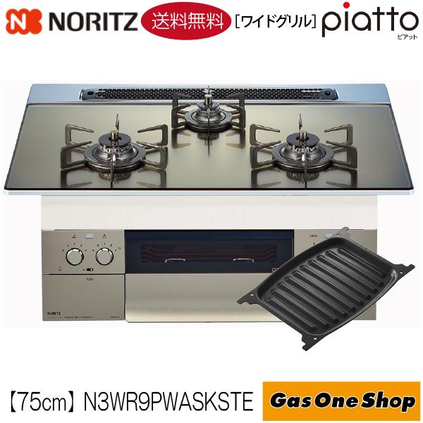 N3WR9PWASKSTE ピアット【piatto】75cm幅 ワイドグリル シルバーミラーガラストップ ホーローゴトク ビルトインガスコンロ ノーリツ