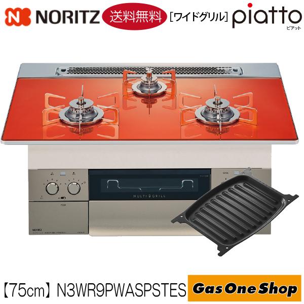 N3WR9PWASPSTES ピアット【piatto】75cm幅 ワイドグリル フラッシュオレンジガラストップ ステンレスゴトク ビルトインガスコンロ ノーリツ