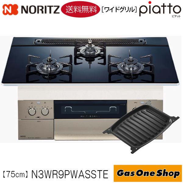 N3WR9PWASSTE ピアット【piatto】75cm幅 ワイドグリル アクアブラックガラストップ グレーホーロースゴトク ビルトインガスコンロ ノーリツ