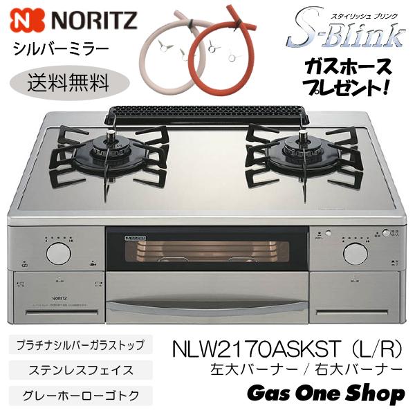 NLW2170ASKST(L/R) ノーリツ ガステーブルコンロ オートグリル機能付き無水両面焼ワイドグリル プラチナシルバーガラストップ グレーホーローゴトク 都市ガス プロパンガス